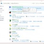 Windows10でセキュリティ設定メンテナンス項目をまとめて確認する方法