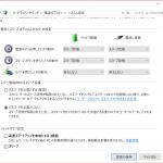 windows10の再起動がループしてしまう時の対策方法