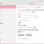 Windows10で画面(ディスプレイ)が暗いときに画面を明るくする方法