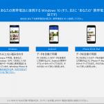 Windows10パソコンとiPhoneをモバイルコンパニオンで連携させるとめちゃくちゃ便利になった件