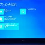 【初心者でもできる!!】不安定なWindows10を簡単にセーフモードで起動し修復する方法