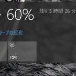 Windowsパソコンのバッテリー駆動時間を極限まで伸ばす方法