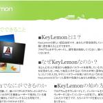 Windows10のパソコンで顔認証できるようにする無料ソフト「keyLemon」