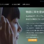 Amazonの新サービス本を聴くことができる【Audible】オーディブルがアツい!!