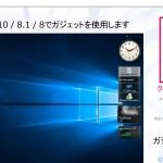【Windows10】廃止されてしまったガジェット機能を復活させる方法