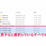 WindowsPCおすすめ【便利ワザ】画像等の複数ファイルを簡単にリネームして管理できる方法
