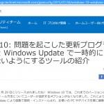 Windowsパソコンのトラブルが起こる更新プログラムを手動にする方法
