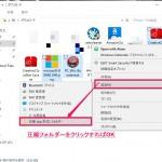 Windows10でファイルを圧縮・解凍する方法