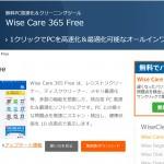 Windows10 動作が重くなった時に使えるおすすめ高速化無料メンテナンスソフト