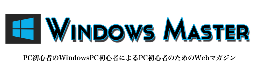 The Windowsマスター